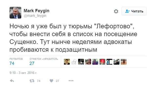 Фейгин: ФСБ спровоцировала Сущенко напередачу диска вПариж
